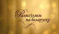 """Свадьба без баяна"""