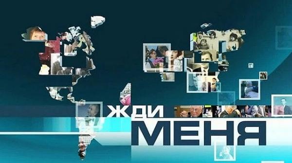 Передача «Жди меня» прекращает свое существование на«Первом канале»