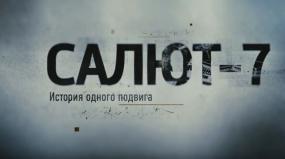 """Документальный фильм о космической станции """"Салют-7"""" вышел в телеэфир"""
