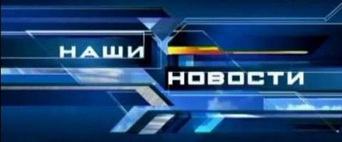"""""""Наши новости""""."""