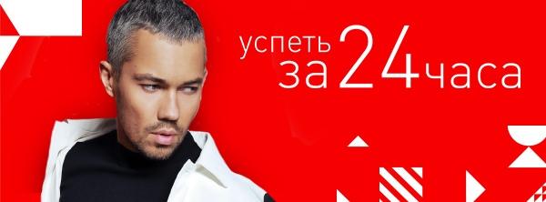 """Успеть за 24 часа"". Реалити-шоу (16+)."