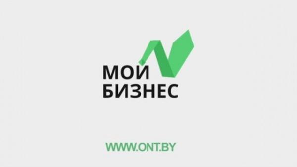 "ОНТ представляет: ""Мой бизнес"" (16+)."