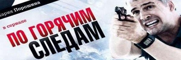 """Сериал """"По горячим следам"""" (12+)."""