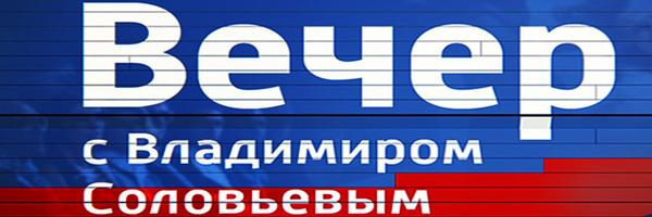 """""""Вечер с Владимиром Соловьевым""""."""
