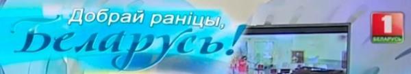 """""""Доброе утро, Беларусь!"""" со Светланой Боровской"""" (12+)."""