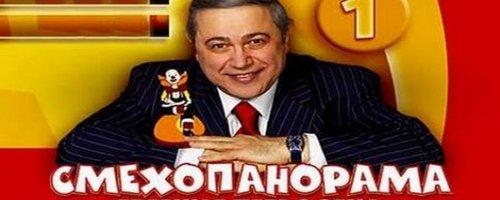 """""""Смехопанорама Евгения Петросяна"""" (16+)."""