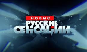 """""""Новые русские сенсации""""."""