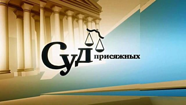 """""""Суд присяжных"""" (16+)."""