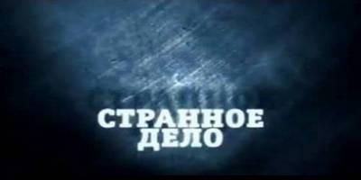 """""""Странное дело"""" (16+)."""
