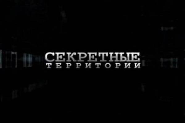 """""""Секретные территории"""" (16+)."""