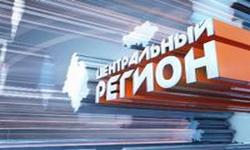 """""""Центральный регион""""."""
