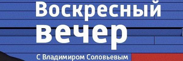 """""""Воскресный вечер с Владимиром Соловьевым""""."""