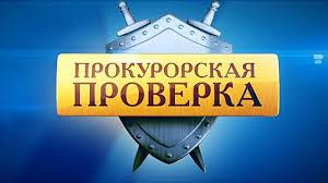 """""""Прокурорская проверка"""" (16+)."""