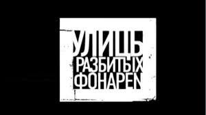 """Остросюжетный сериал """"УЛИЦЫ РАЗБИТЫХ ФОНАРЕЙ"""" (16+)."""