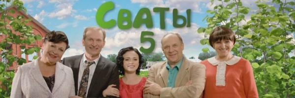 """Комедийный сериал """"Сваты 5"""" (12+)."""