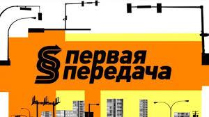 """""""Первая передача""""."""