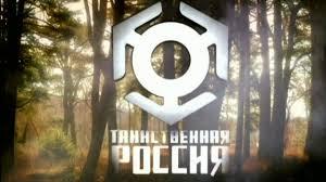 """""""Таинственная Россия"""" (16+)."""