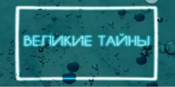 """""""Великие тайны"""" (16+)."""