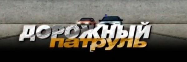 """Сериал """"Дорожный патруль""""  ."""