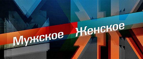 """""""Мужское/Женское"""" (16+)."""