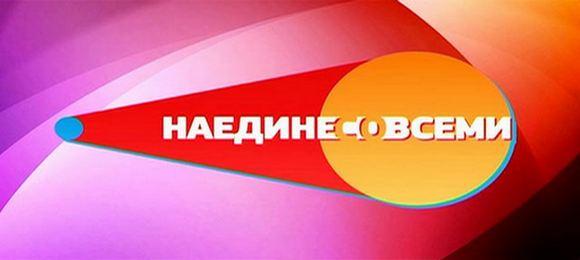 """""""Наедине со всеми"""". Программа Юлии Меньшовой (16+)."""
