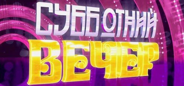"""""""Субботний вечер"""" с Николаем Басковым (16+)."""