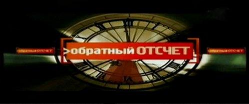 """""""Обратный отсчет"""". """"Белорусы на """"Титанике"""". Спастись, но не вернуться"""" (12+)."""