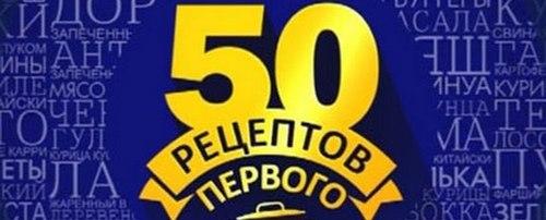 """""""50 рецептов первого"""". Кулинарное шоу (12+)."""