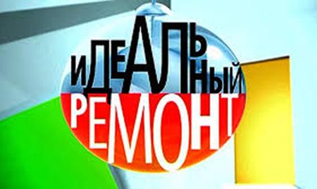 """""""Идеальный ремонт""""."""