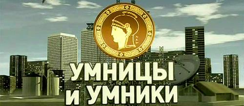 """""""Умницы и умники"""" (12+)."""