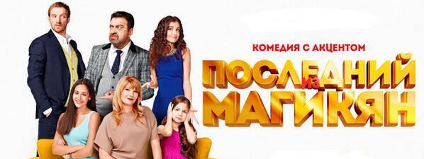 """Семейная комедия """"Последний из Магикян"""" (Россия). (16+)."""
