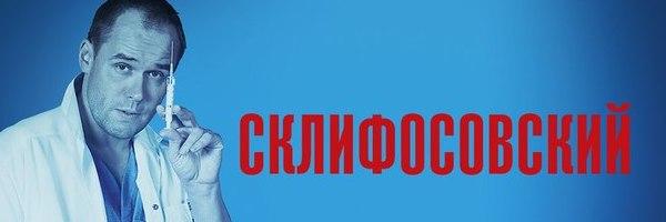 """РУССКАЯ СЕРИЯ. Максим Аверин в телесериале """"Склифосовский"""". (12+)."""