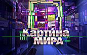 """""""Картина мира"""" с Юрием Козиятко."""
