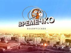 """""""Белорусское времечко""""."""