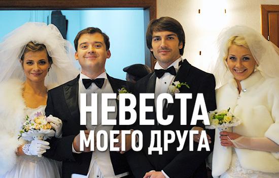 Смотреть онлайн кино невеста моего друга