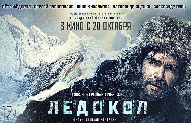 В столице состоится предпремьерный показ фильма «Ледокол»
