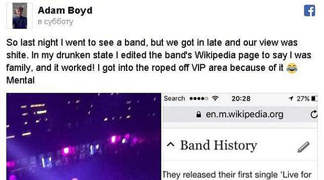 Ребенок отредактировал Википедию, чтобы попасть вVIP-зону концерта