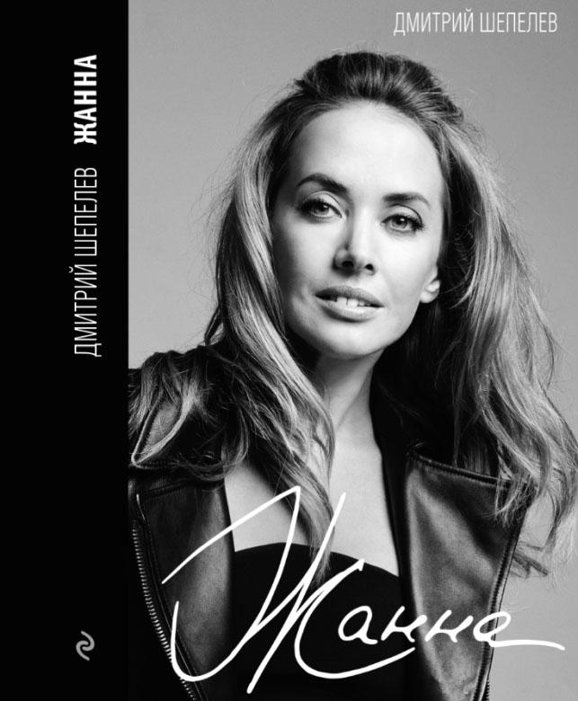 Вглобальной web-сети появилось фото обложки книги Дмитрия Шепелева оЖанне Фриске
